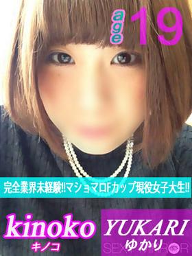 ゆかり-image-1