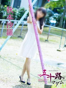 秋本沙羅-image-(4)