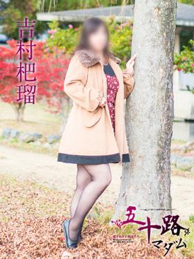 吉村杷瑠-image-(2)