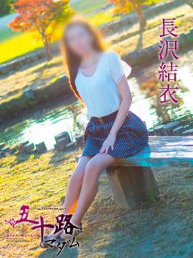 長沢結衣-image-(5)