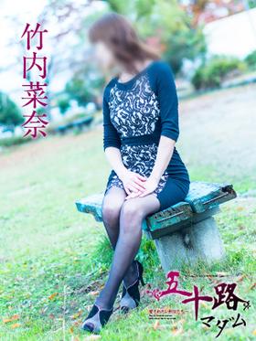 竹内菜奈-image-(2)