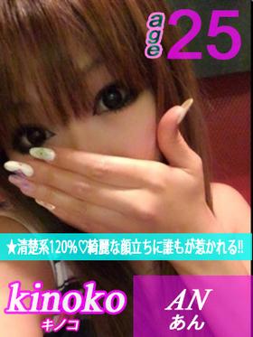 ★あん★-image-1