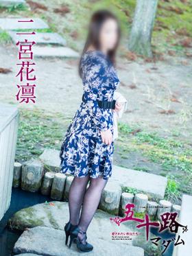 二宮花凛-image-(4)