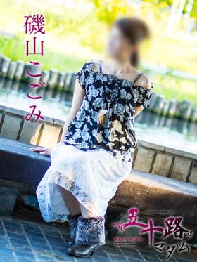 磯山こごみ-image-(2)