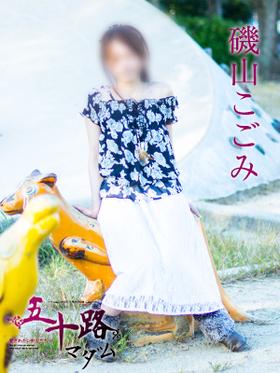 磯山こごみ-image-(3)