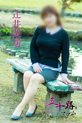 辻井菜遥-image-(2)