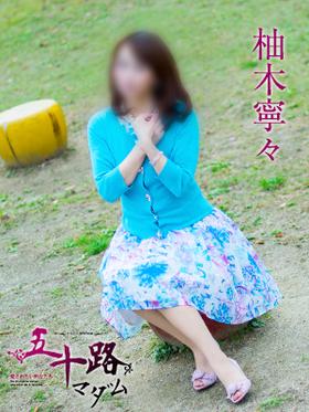 柚木寧々-image-(3)