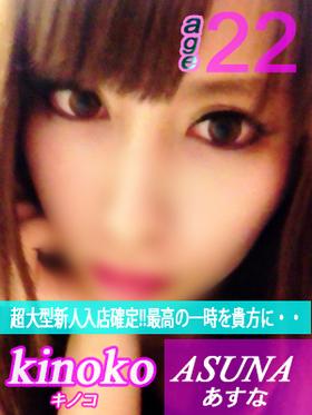 ★明奈★(アスナ)-image-1