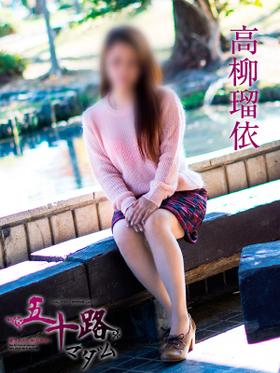 高柳瑠依-image-1
