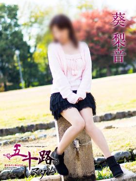 葵 梨音-image-(3)