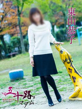 東山恭子-image-1