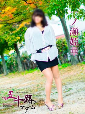 一ノ瀬姫華-image-(2)