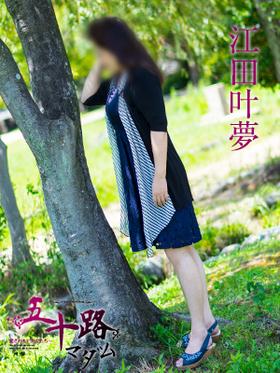 江田叶夢-image-(4)