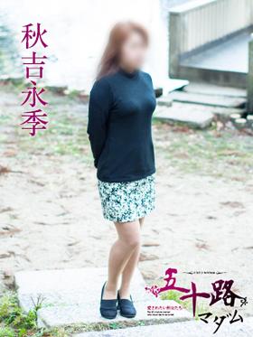秋吉永季-image-(4)
