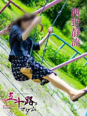西野静流-image-(5)