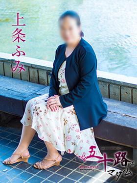 上条ふみ-image-1