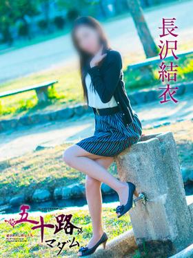 長沢結衣-image-(3)