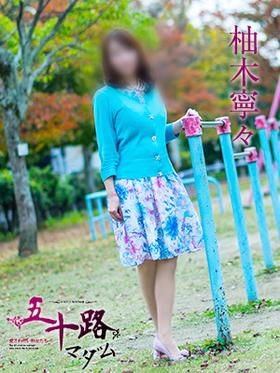 柚木寧々-image-(4)