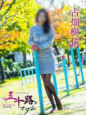 古畑樹依-image-1