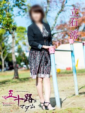 立石 澪-image-(3)