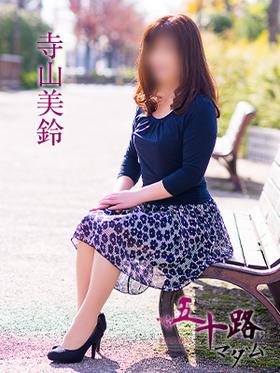 寺山美鈴-image-(2)