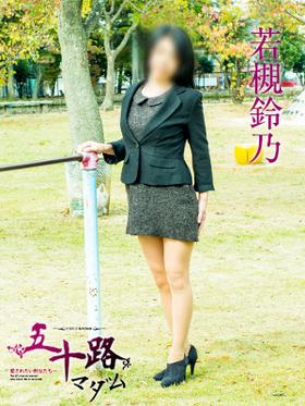 若槻鈴乃-image-(3)