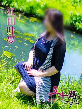 江田叶夢-image-(5)