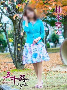 柚木寧々-image-(2)