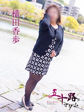 横田香歩-image-(5)