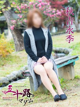 秋吉永季-image-(3)