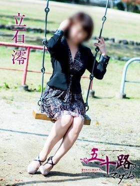 立石 澪-image-(4)