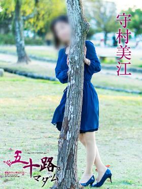 守村美江-image-(4)