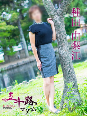 種田由梨江-image-(3)