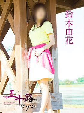 鈴木由花-image-(5)