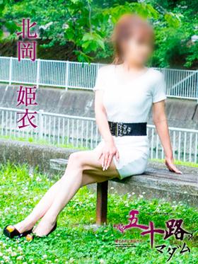 北岡姫衣-image-(2)