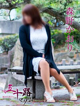 森野かおり-image-(3)