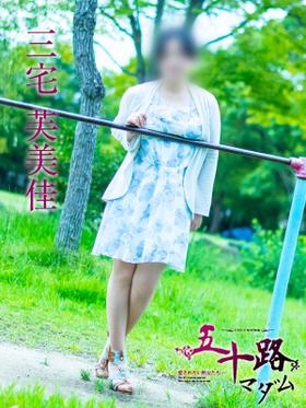 三宅芙美佳-image-(5)