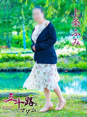 上条ふみ-image-(2)