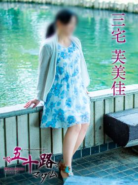 三宅芙美佳-image-(2)