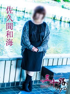 佐久間和海-image-(5)