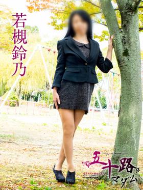 若槻鈴乃-image-1