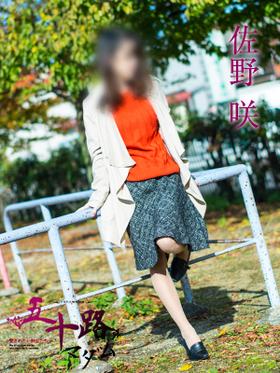 佐野 咲-image-(3)