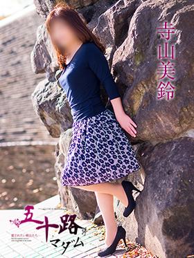 寺山美鈴-image-1