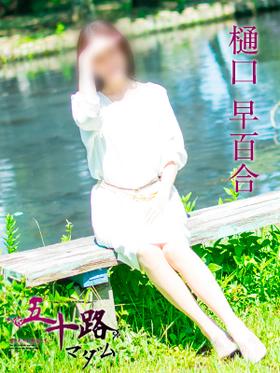 樋口 早百合-image-(2)