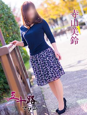 寺山美鈴-image-(3)