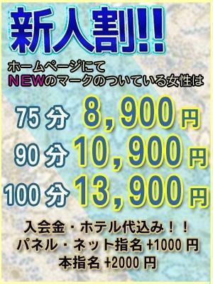 新人割り-image-1