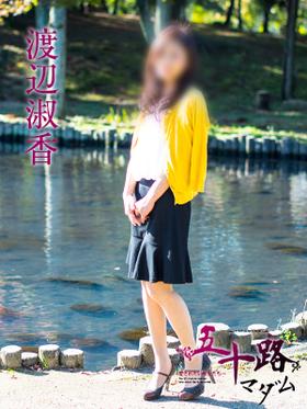 渡辺淑香-image-(2)