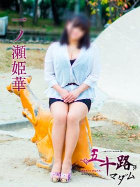 一ノ瀬姫華-image-1