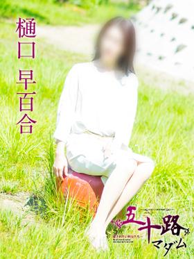 樋口 早百合-image-(3)