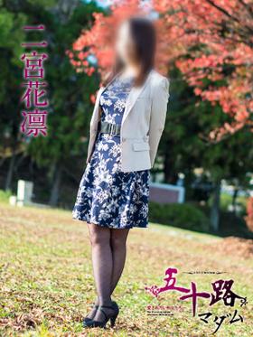 二宮花凛-image-(2)